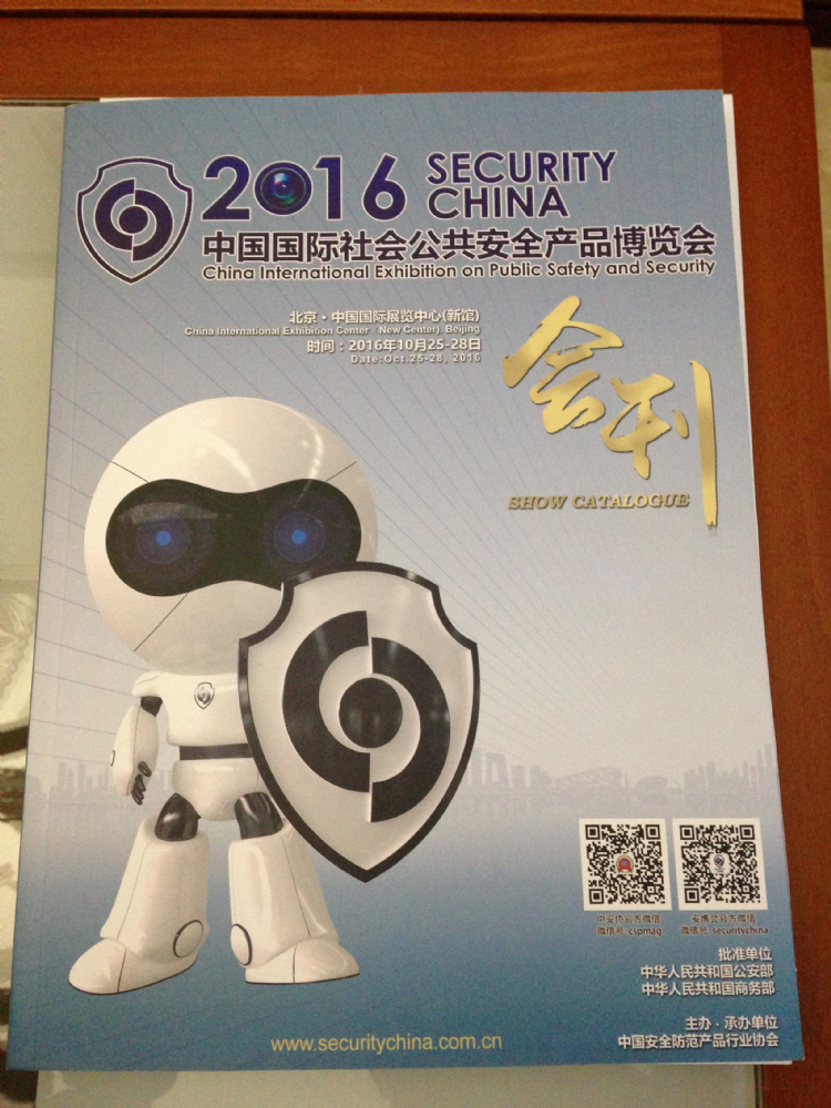 HGT srl al Security China 2016